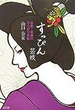 すっぴん芸妓―京都・祗園のうっかり日記