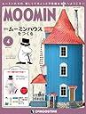 ムーミンハウスをつくる 4号 [分冊百科] (パーツ・フィギュア付)