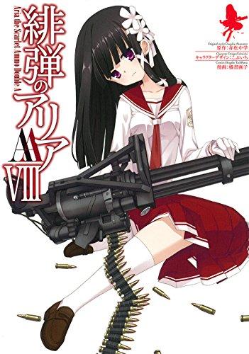 緋弾のアリアAA(8) (ヤングガンガンコミックス)