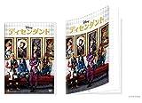 【メーカー特典あり】 ディセンダント (「ディセンダント」オリジナルノート付) [DVD]