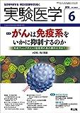 実験医学 2018年6月 Vol.36 No.9 がんは免疫系をいかに抑制するのか?免疫チェックポイント阻害剤の真の標的を求めて