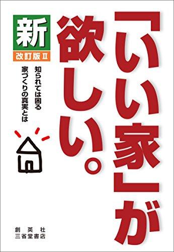 新「いい家」が欲しい。 改訂版II