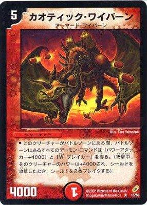 デュエルマスターズ/DM-04/15/R/カオティック・ワイバーン