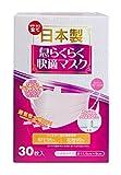小津産業 日本製 息らくらく快適マスク 小さめサイズ 30枚入