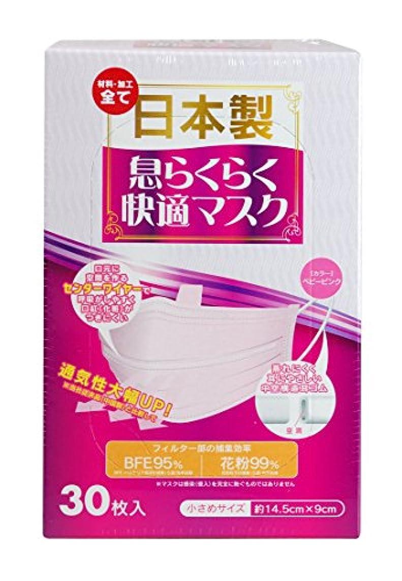 トーン葡萄パキスタン小津産業 日本製 息らくらく快適マスク 小さめサイズ 30枚入