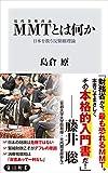 MMT〈現代貨幣理論〉とは何か 日本を救う反緊縮理論 (角川新書) 画像