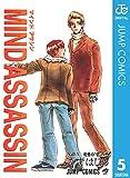 MIND ASSASSIN 5 (ジャンプコミックスDIGITAL)