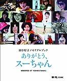 田中好子メモリアルブックありがとう、スーちゃんの画像