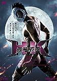 HK/変態仮面[DVD]