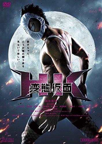 HK/変態仮面 [DVD]の詳細を見る
