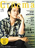 Cinema☆Cinema No.81 2019年 7/15 号 [雑誌]