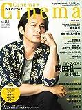 Cinema☆Cinema No.81 2019年 7/15 号 [雑誌]