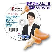 ビューティーボイストレーナー DVD