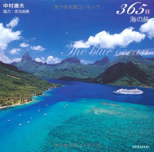 365日海の旅―The blue oceanの詳細を見る