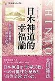 日本神道的幸福論 幸福論シリーズ