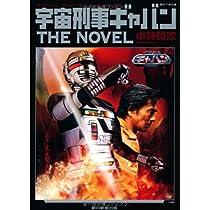 宇宙刑事ギャバン THE NOVEL