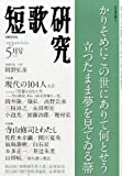 短歌研究 2013年 05月号 [雑誌]