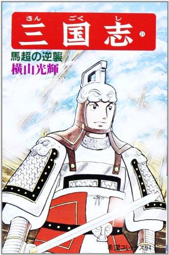 三国志 (31) 馬超の逆襲 (希望コミックス (94))の詳細を見る