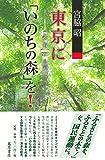 東京に「いのちの森」を! 画像