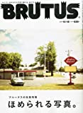 BRUTUS (ブルータス) 2013年 10/15号 [雑誌] 画像