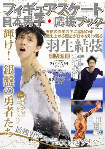 フィギュアスケート日本男子応援ブック (DIA COLLECTION)の詳細を見る