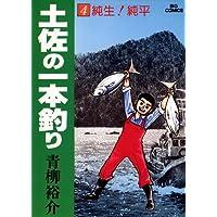 土佐の一本釣り(4) (ビッグコミックス)