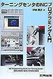 大河出版 伊藤 勝夫 ターニングセンタのNCプログラミング入門の画像