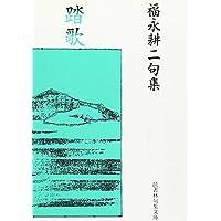 Amazon.co.jp: 福永 耕二:作品一...
