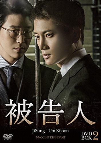 【早期購入特典あり】被告人  DVD-BOX2(ポストカード付)