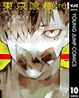 東京喰種トーキョーグール:re 10 (ヤングジャンプコミックスDIGITAL)