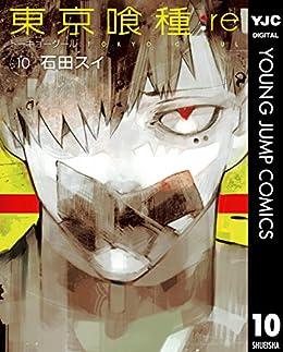 [石田スイ]の東京喰種トーキョーグール:re 10 (ヤングジャンプコミックスDIGITAL)