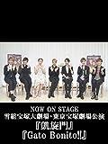 NOW ON STAGE 雪組宝塚大劇場・東京宝塚劇場公演『凱旋門』『Gato Bonito!!』
