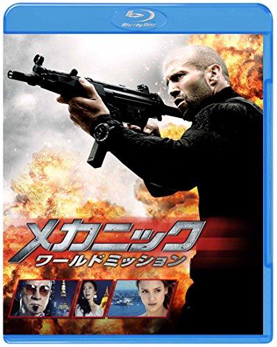 メカニック:ワールドミッション ブルーレイ&DVDセット(初回仕様/2枚組/特製ブックレット付) [Blu-ray]の詳細を見る