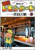 BARレモン・ハート(27) (アクションコミックス)