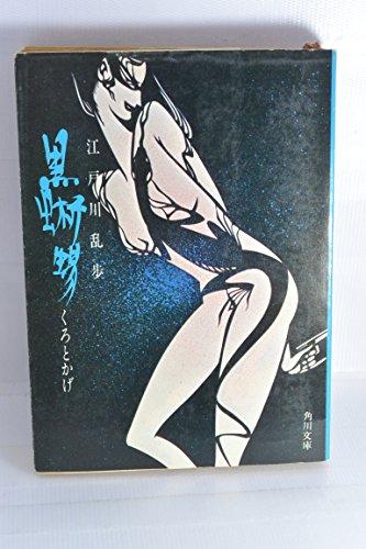黒蜥蜴 (角川文庫)の詳細を見る