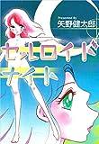 セルロイドナイト / 矢野 健太郎 のシリーズ情報を見る