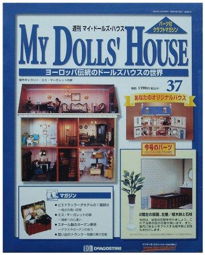 マイドールズハウス全国版 37 ([玩具])