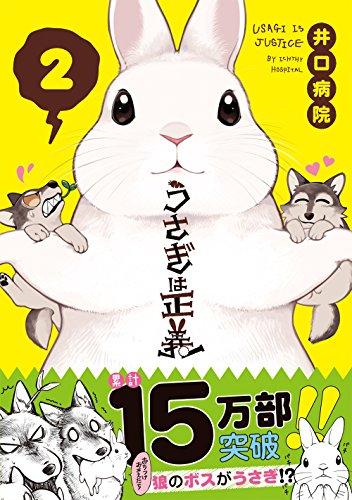 うさぎは正義 2 (リラクトコミックス Hugピクシブシリーズ)の詳細を見る