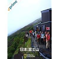 日本:富士山