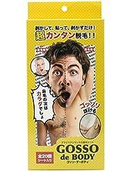 GOSSO de BODY 20枚入り(10組)