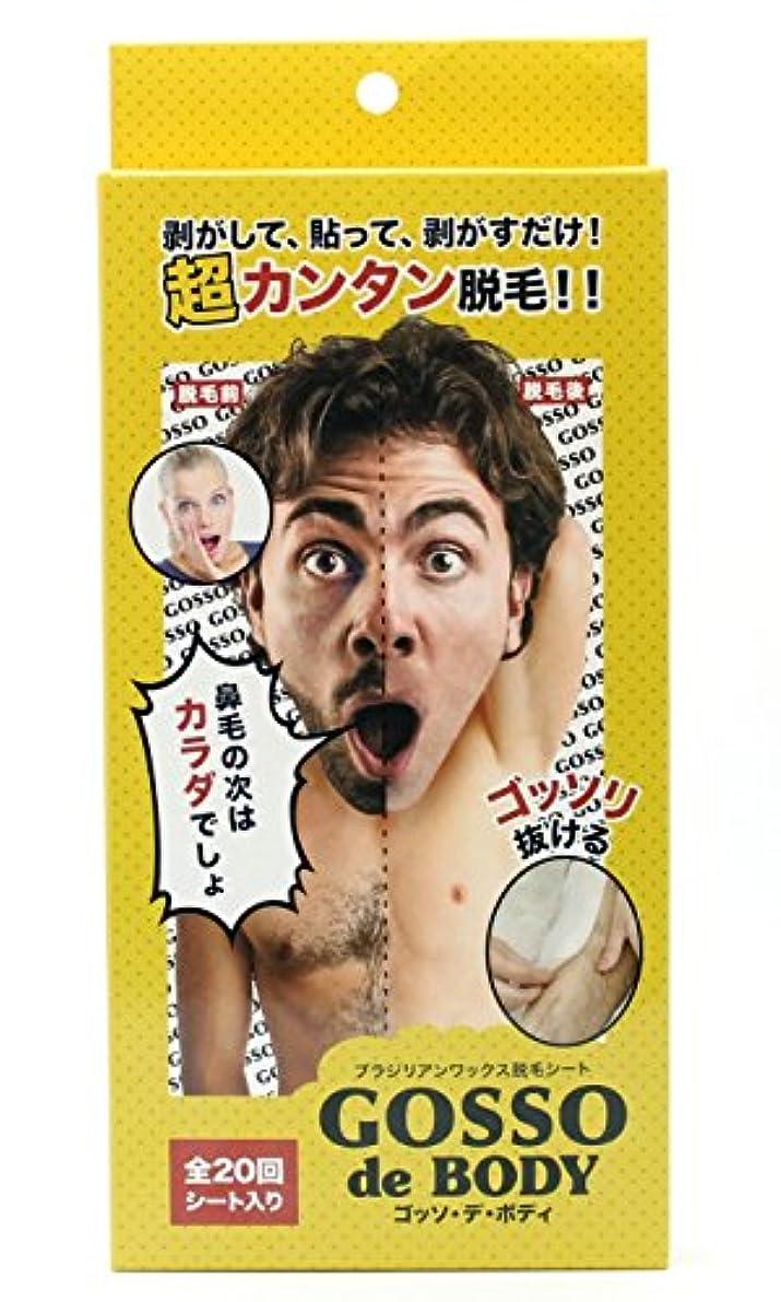 アラートインタフェース制限GOSSO de BODY 20枚入り(10組)