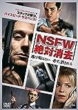NSFW 絶対消去