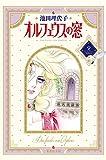 オルフェウスの窓 2 (集英社文庫―コミック版)