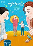 コミックス / 糸井 のぞ のシリーズ情報を見る