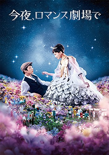 【Amazon.co.jp限定】今夜、ロマンス劇場で DVD通常版(2Lビジュアルシート付き)