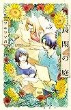 長閑の庭(5) (Kissコミックス)