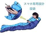 (メイドインコスモス)MADE IN COSMOS スマホ 操作 ラクラク 専用設計 腕用穴あき 寝袋 封筒型 シュラフ 職場 オフィス 車中泊 どこでも オールシーズン スリーピングバック (ミッドブルー, オールシーズン)