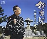 鈴鹿峠/ふるさと銭太鼓