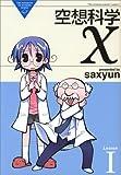 空想科学X  / saxyun のシリーズ情報を見る