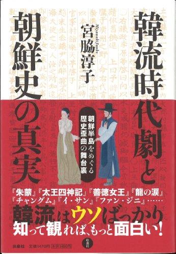 韓流時代劇と朝鮮史の真実  朝鮮半島をめぐる歴史歪曲の舞台裏の詳細を見る